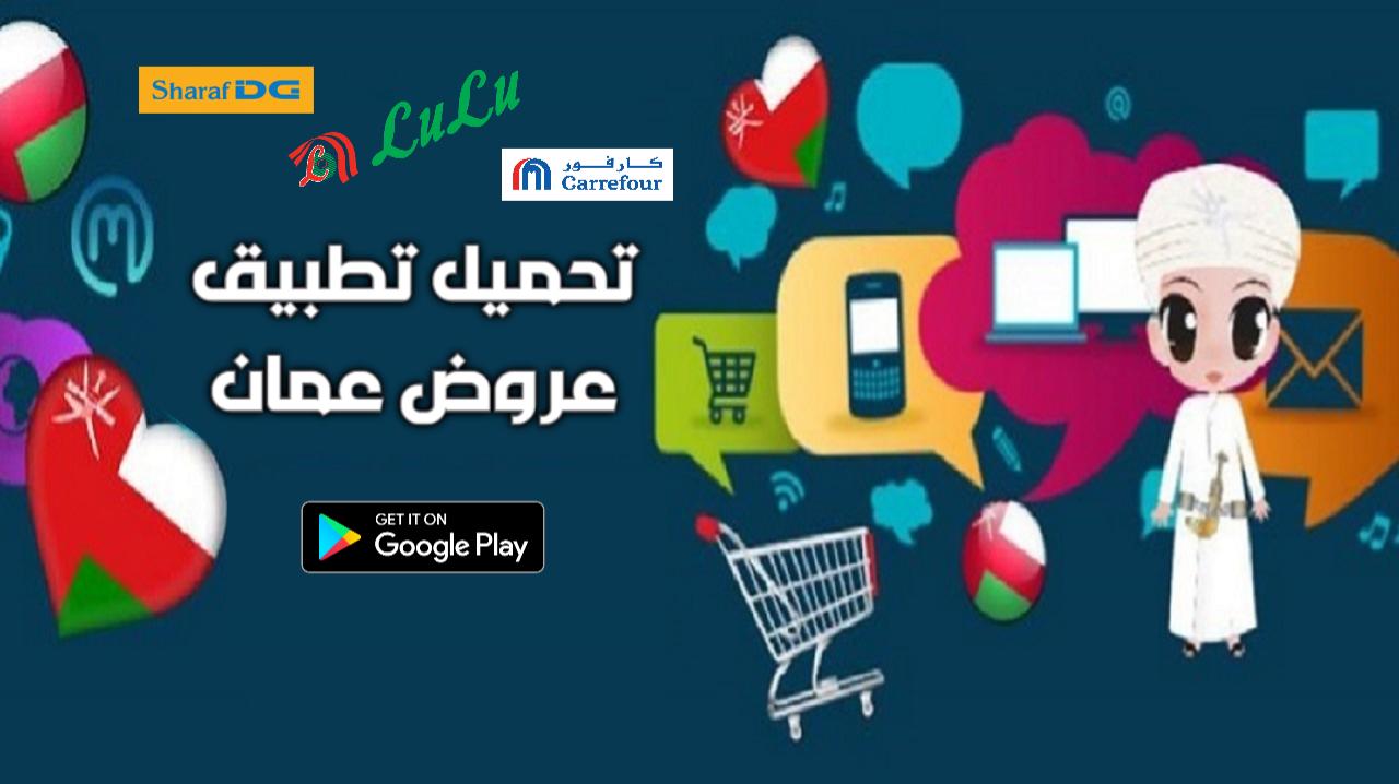 تطبيق عروض عمان