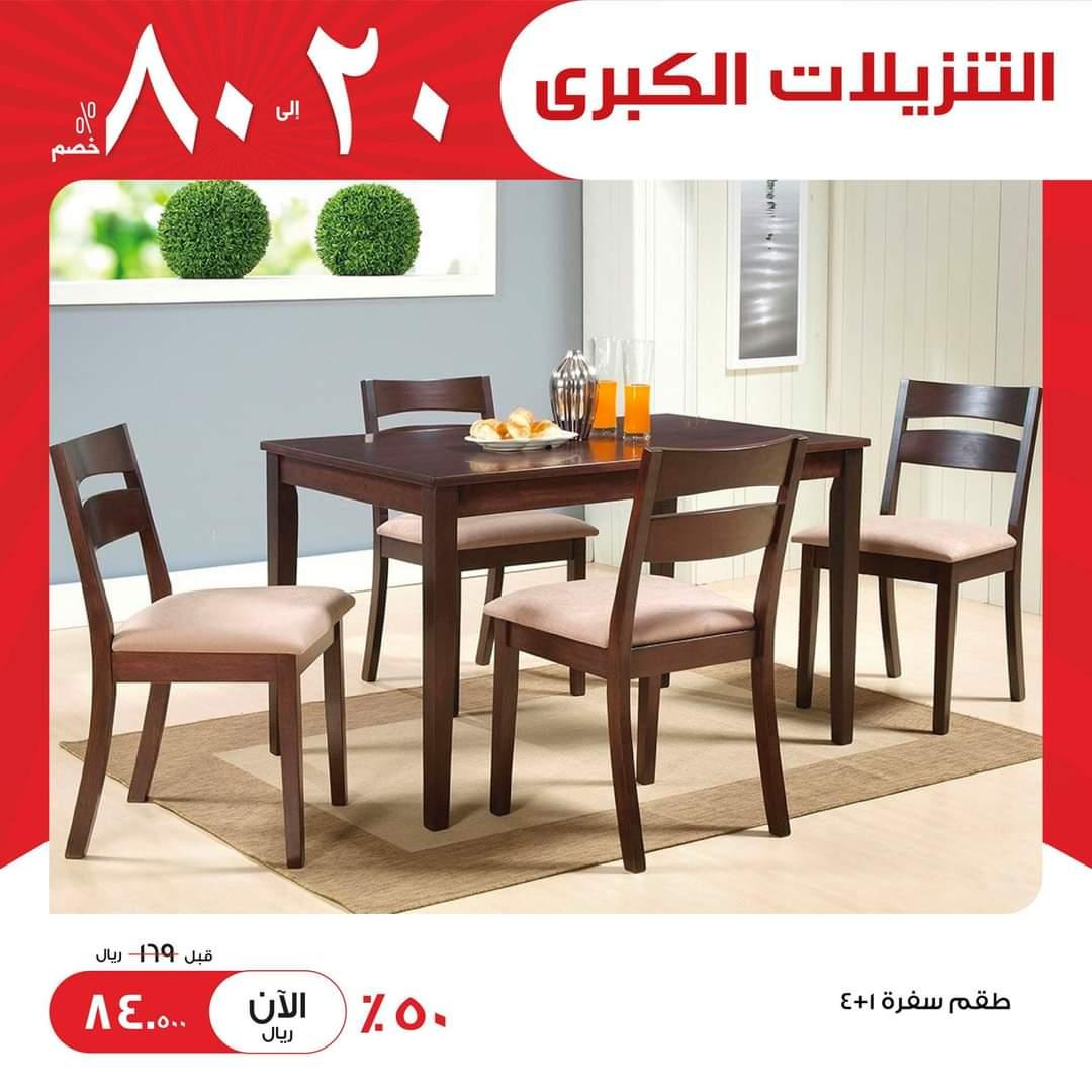 اسعار الاثاث في عمان